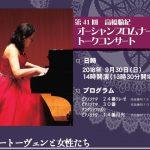「ベートーヴェンと女性たち」ピアノコンサート 出演 高橋愉紀