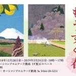 内田正泰 はり絵展覧会「もうすぐ春」