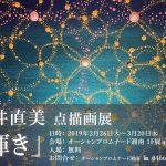菅井直美 点描画展「輝き」 開催中
